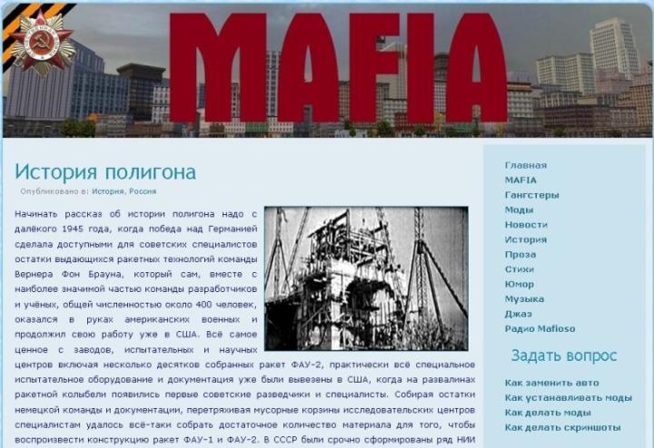 Блог Мафия навсегда!