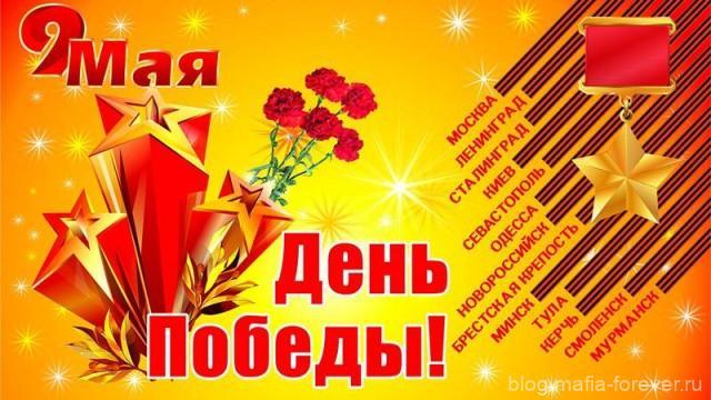 С Праздником Великой Победы, Большая Страна!