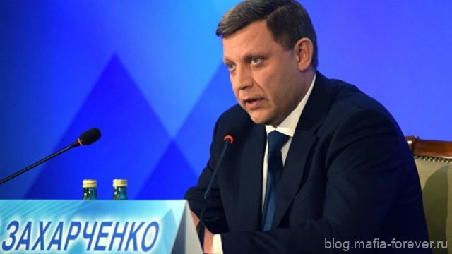 Погиб Александр Захарченко