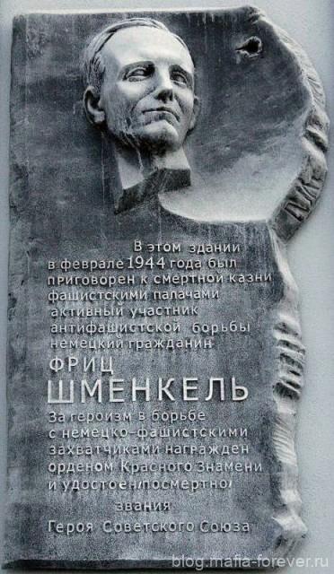 Памятная доска Фрицу Шменкелю на доме № 4 на площади Свободы в Минске
