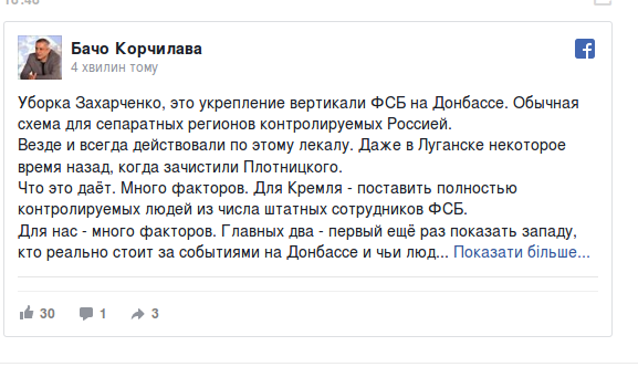 В Донецке проиозошёл теракт