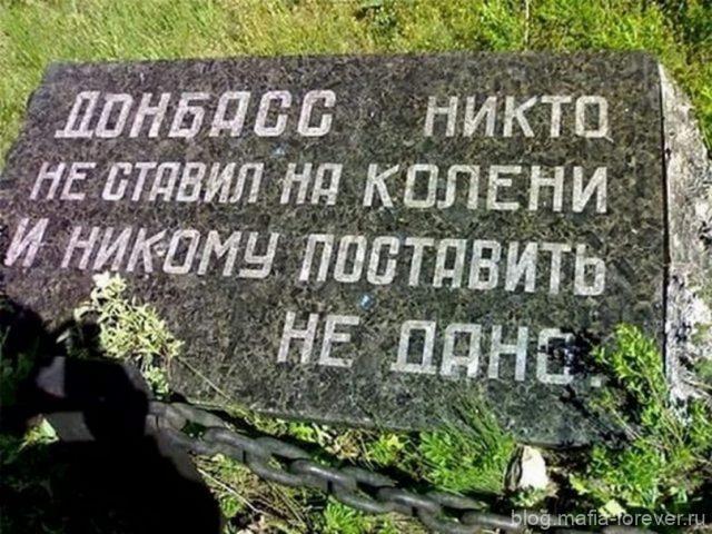 ДОНБАСС ЖИВЁТ ВОПРЕКИ