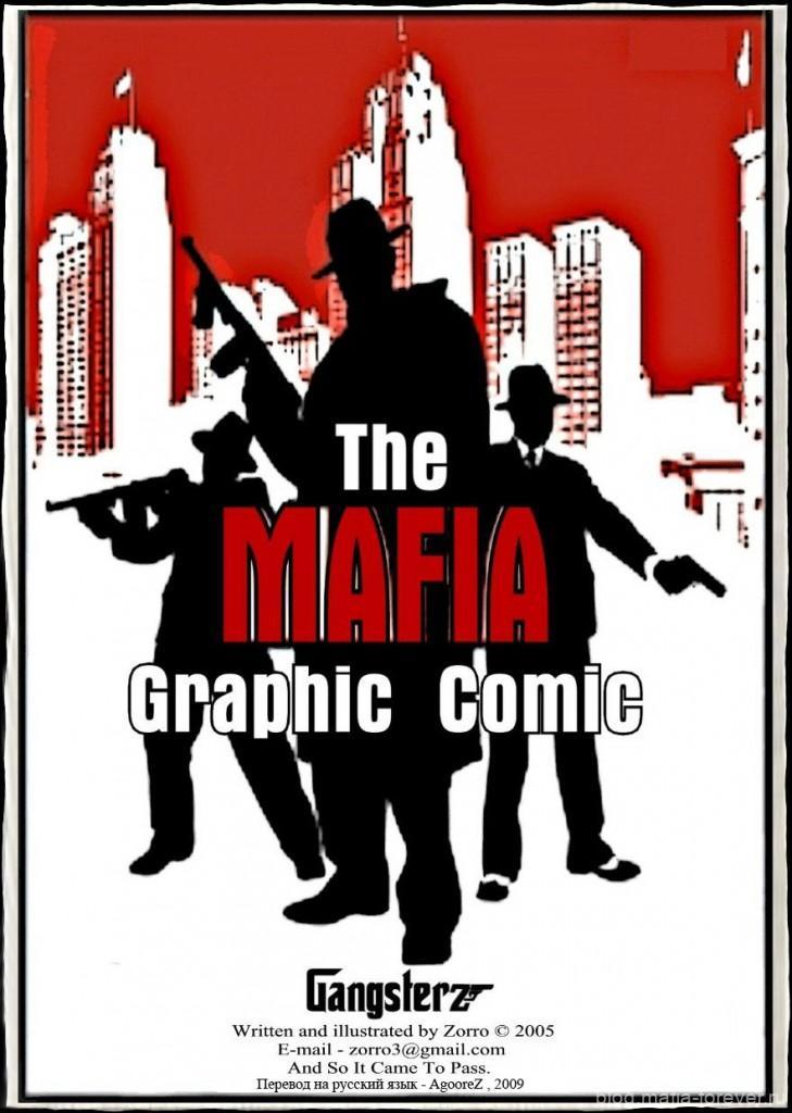 Комикс о Мафии