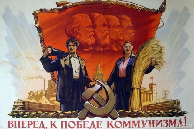 Вперёд к победе Коммунизма!
