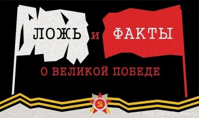 Мифы о Великой Отечественной войне