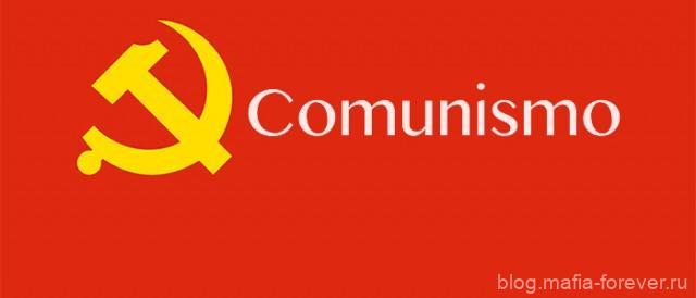 Сколько мог бы существовать коммунизм?