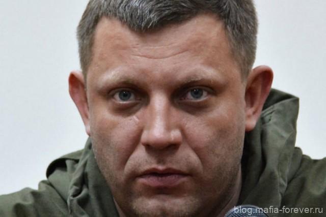 Мой Александр Захарченко